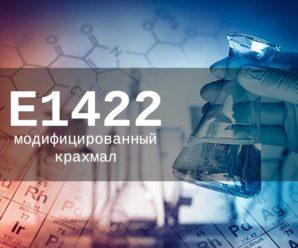 Опасна или нет пищевая добавка E1422