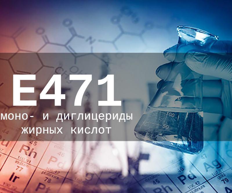 Е471 из чего получают