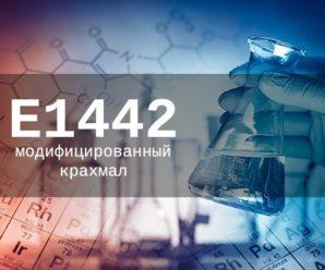 Пищевая добавка Е1442 — опасна или нет