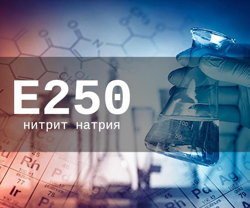 Е250 – Нитрит натрия: применение, влияние, вред и польза