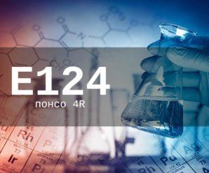 Пищевая добавка Е124 — опасна или нет