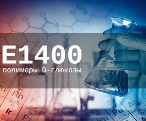Пищевая добавка Е1400 — опасна или нет