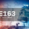 Пищевая добавка Е163 — опасна или нет