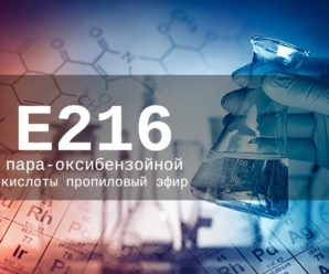 Пищевая добавка Е216 — опасна или нет