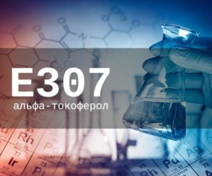 Пищевая добавка Е307 — опасна или нет