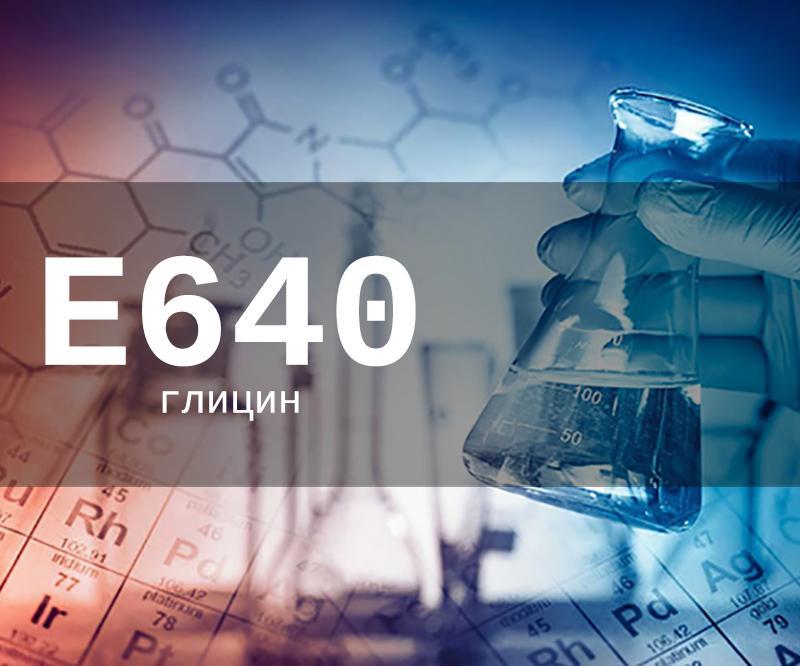 Е968 пищевая добавка опасна или нет