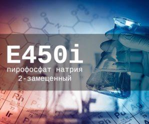 Пищевая добавка Е450i — опасна или нет