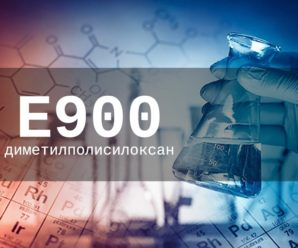 Пищевая добавка Е900 — опасна или нет