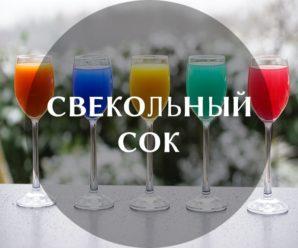 Польза сока из свеклы для мужчин, как правильно пить