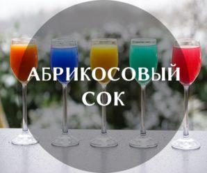 Полезные свойства сока абрикосов для организма