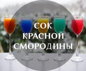 Полезные свойства и противопоказания сока из красной смородины