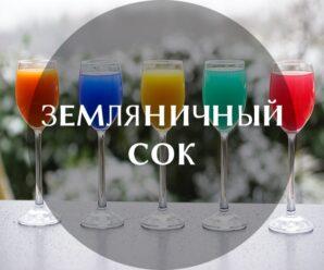 Полезные свойства и противопоказания сока из земляники