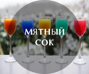 Полезные свойства и противопоказания мятного сока